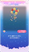 ポケコロガチャシルク・デ・アニモ(026【コロニー】チラシ配りペンギン)