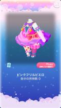 ポケコロガチャシルク・デ・アニモ(029【ファッション】ピンクフリルピエロ)