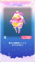 ポケコロガチャシルク・デ・アニモ(030【ファッション】愛され猛獣使いドレス)