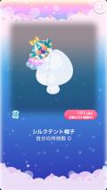ポケコロガチャシルク・デ・アニモ(035【小物】シルクテント帽子)