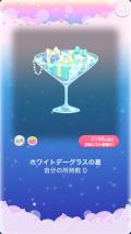 ポケコロガチャジュエリーホワイトデー(コロニー002ホワイトデーグラスの星)