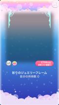 ポケコロガチャジュエリーホワイトデー(コロニー003彩りのジュエリーフレーム)