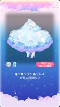 ポケコロガチャジュエリーホワイトデー(ファッション004キラキラフリルドレス)