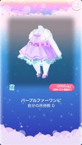 ポケコロガチャジュエリーホワイトデー(ファッション006パープルファーワンピ)