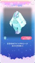 ポケコロガチャジュエリーホワイトデー(ファッション009王子のホワイトタキシード)