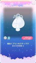 ポケコロガチャジュエリーホワイトデー(小物002煌めくプリンセスティアラ)