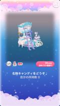 ポケコロガチャスイートキャンディガール(インテリア002名物キャンディをどうぞ♩)