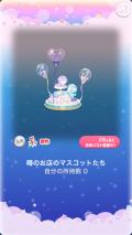 ポケコロガチャスイートキャンディガール(インテリア003噂のお店のマスコットたち)