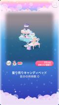 ポケコロガチャスイートキャンディガール(インテリア004量り売りキャンディベッド)