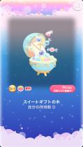 ポケコロガチャスイートキャンディガール(コロニー001スイートギフトの木)