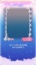 ポケコロガチャスイートキャンディガール(コロニー002スイートギンガムの空)