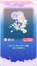ポケコロガチャスイートキャンディガール(コロニー003スイートキャンディの星)