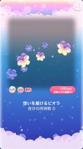ポケコロガチャスイートキャンディガール(コロニー004想いを届けるビオラ)