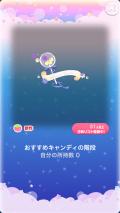 ポケコロガチャスイートキャンディガール(コロニー007おすすめキャンディの階段)