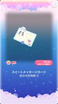 ポケコロガチャスイートキャンディガール(コロニー008スイートメッセージカード)