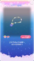 ポケコロガチャスイートキャンディガール(コロニー009ビオラのような君へ)
