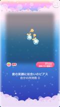 ポケコロガチャスイートキャンディガール(コロニー010君の笑顔に似合いのピアス)