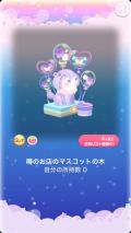 ポケコロガチャスイートキャンディガール(コロニー101噂のお店のマスコットの木)