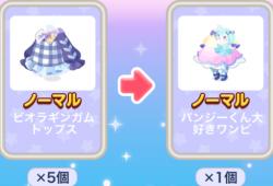 ポケコロガチャスイートキャンディガール(ファッションダブリアップノーマル3)