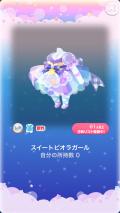 ポケコロガチャスイートキャンディガール(ファッション002スイートビオラガール)