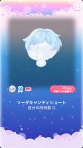 ポケコロガチャスイートキャンディガール(ファッション004ソーダキャンディショート)