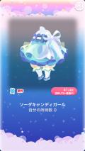 ポケコロガチャスイートキャンディガール(ファッション005ソーダキャンディガール)