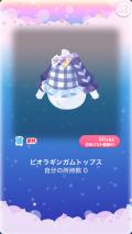 ポケコロガチャスイートキャンディガール(ファッション007ビオラギンガムトップス)