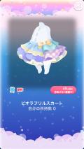 ポケコロガチャスイートキャンディガール(ファッション008ビオラフリルスカート)