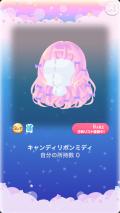 ポケコロガチャスイートキャンディガール(ファッション101キャンディリボンミディ)