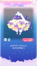 ポケコロガチャスイートキャンディガール(ファッション102ビオラブーケドレス)