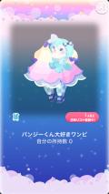 ポケコロガチャスイートキャンディガール(ファッション103パンジーくん大好きワンピ)