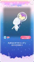 ポケコロガチャスイートキャンディガール(小物006大きなビオラキャンディ)