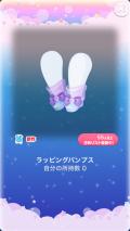 ポケコロガチャスイートキャンディガール(小物008ラッピングパンプス)