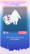 ポケコロガチャスイートキャンディガール(小物009スイートキャンディブーケ)