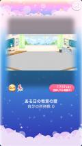 ポケコロガチャチョイス★スクールライフ(002【インテリア】ある日の教室の壁)