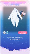 ポケコロガチャチョイス★スクールライフ(005【小物】くまちゃんつきのスクバ)