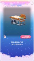 ポケコロガチャチョイス★スクールライフ(006【インテリア】僕の授業中の机)