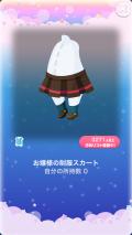 ポケコロガチャチョイス★スクールライフ(011【ファッション】お嬢様の制服スカート)