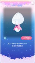 ポケコロガチャチョイス★スクールライフ(012【ファッション】ピンクパーカーセーラー)