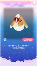ポケコロガチャチョイス★スクールライフ(014【ファッション】セーターリボンブレザー)