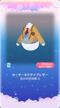 ポケコロガチャチョイス★スクールライフ(016【ファッション】セーターネクタイブレザー)