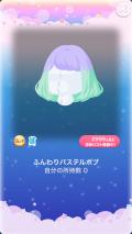 ポケコロガチャパステルきらきらスター(001【ファッション】ふんわりパステルボブ)