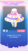 ポケコロガチャパステルきらきらスター(003【ファッション】ふわきらスターワンピ)