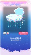 ポケコロガチャパステルきらきらスター(004【コロニー】ふわふか雲の星)
