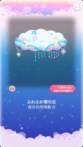 ポケコロガチャパステルきらきらスター(010【コロニー】ふわふか雲の丘)
