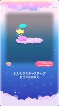 ポケコロガチャパステルきらきらスター(012【コロニー】ふんわりスターステップ)