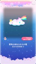ポケコロガチャパステルきらきらスター(013【インテリア】夢見心地なふかふか雲)