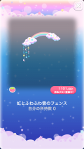 ポケコロガチャパステルきらきらスター(016【コロニー】虹とふわふわ雲のフェンス)