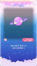 ポケコロガチャパステルきらきらスター(017【コロニー】コロコロプラネット)