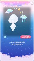 ポケコロガチャパステルきらきらスター(019【小物】ふわきら星の架け橋)